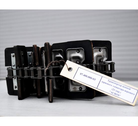 АХЦ 42.01.002-02  Транспортер (L=3154 мм, 21 скр.) цепной зернового элеватора верхнего (Акрос, 585/590/595) (21 скр)