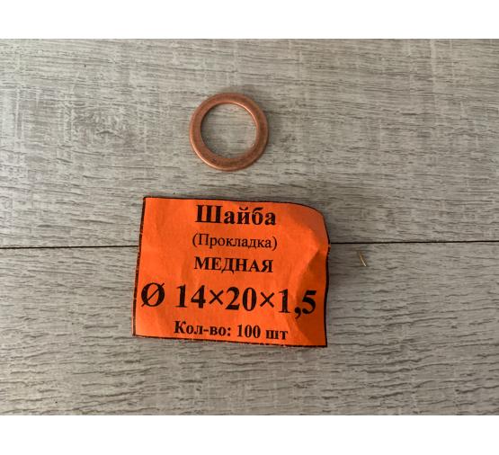 Шайба (Прокладка) Медная 14x20x1,5