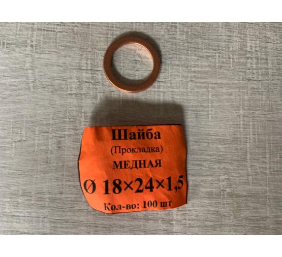 Шайба (Прокладка) Медная 18x24x1,5